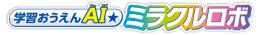 miraclerobo_logo