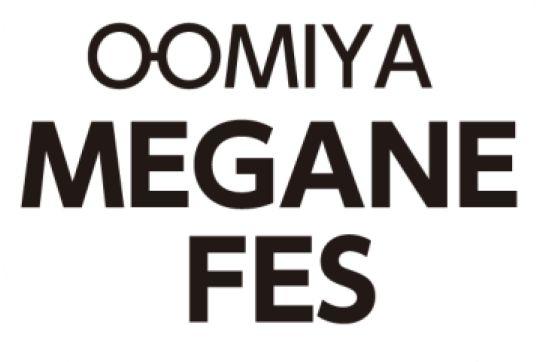 プレミアムな2日間を大宮ソニックシティで! 埼玉エリア最大!2000点以上のアイウェアをご紹介 「OOMIYA MEGANE FES」を開催 2019年5月25日(土)・26日(日)開催 @大宮ソニックシティ 話題の調節機能解析装置「アコモレフ」で目の調節力を無料チェック!