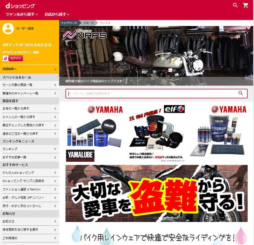 オートバイ用品販売老舗のナップス バイク用品店として初!NTTドコモ「dショッピング」に出店 2019年6月26日よりオープン