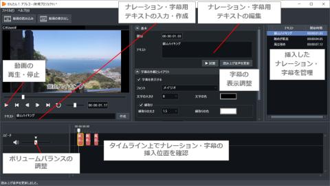 かんたん!アフレコ製品画面_Web用