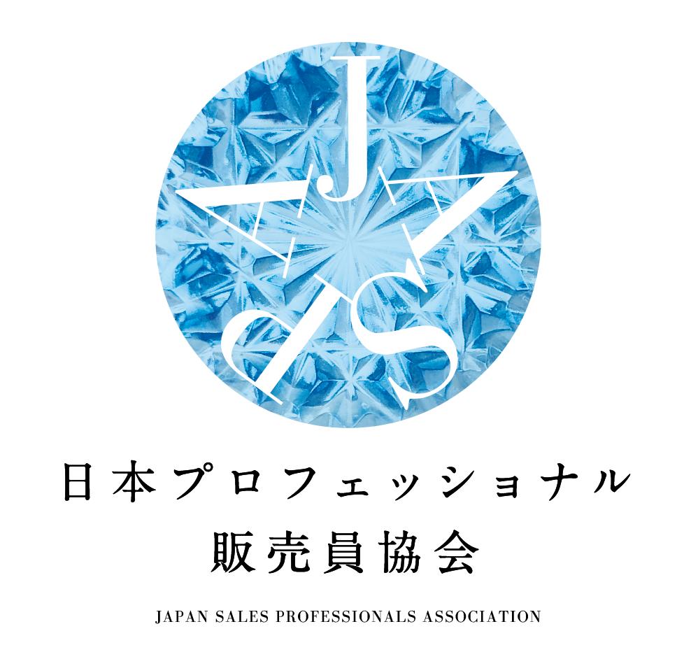 販売職の新しいキャリアモデルを創造する資格制度 「JASPA セールスプロフェッショナル資格」 第一回 認定試験決定
