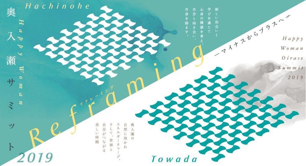 ~女性の力は、埋もれた宝~ 日本最大級の女性活躍推進シンポジウム 「HAPPY WOMAN 奥入瀬サミット2019」 開催 今年のテーマは、「Reframing ー マイナスからプラスへ ー」