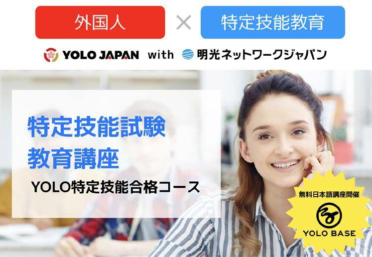 明光ネットワークジャパン、日本に住む外国人に特定技能ビザのオンライン学習講座の提供を開始 〜株式会社YOLO JAPANと提携し、成果報酬型のプログラムを提供〜