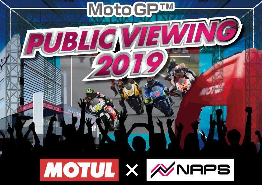 MOTULとナップス、ツインリンクもてぎで開催される 「MotoGPTM2019日本グランプリ 決勝戦」のパブリックビューイングを ナップス横浜本社敷地にて10月20日共同開催