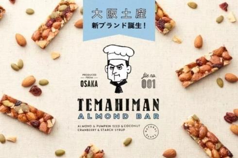 クラウドファンディングで目標支援額の1,031%を達成!! お菓子職人達の自分史上最高傑作ブランド『TEMAHIMAN』 第1弾、『TEMAHIMAN・アーモンドバー』好評発売中! ー 大阪を中心に取扱店舗続々増加中! ー