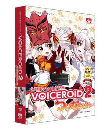 VOICEROD2_tsuina_box