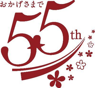 埼玉地域密着 目と耳のトータルケアショップ「アイメガネ」 創業55周年記念ロゴマーク公開 ~埼玉県のシンボル「サクラソウ」をモチーフに製作~