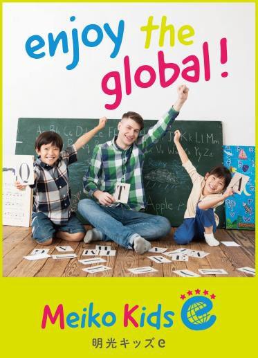 第二外国語も学べるオールイングリッシュの学童保育施設 「Meiko Kids e (明光キッズe)」アリオ北砂校・下井草校の2校が 2020年4月1日新規開校 ~2019年11月より入会説明会を実施~
