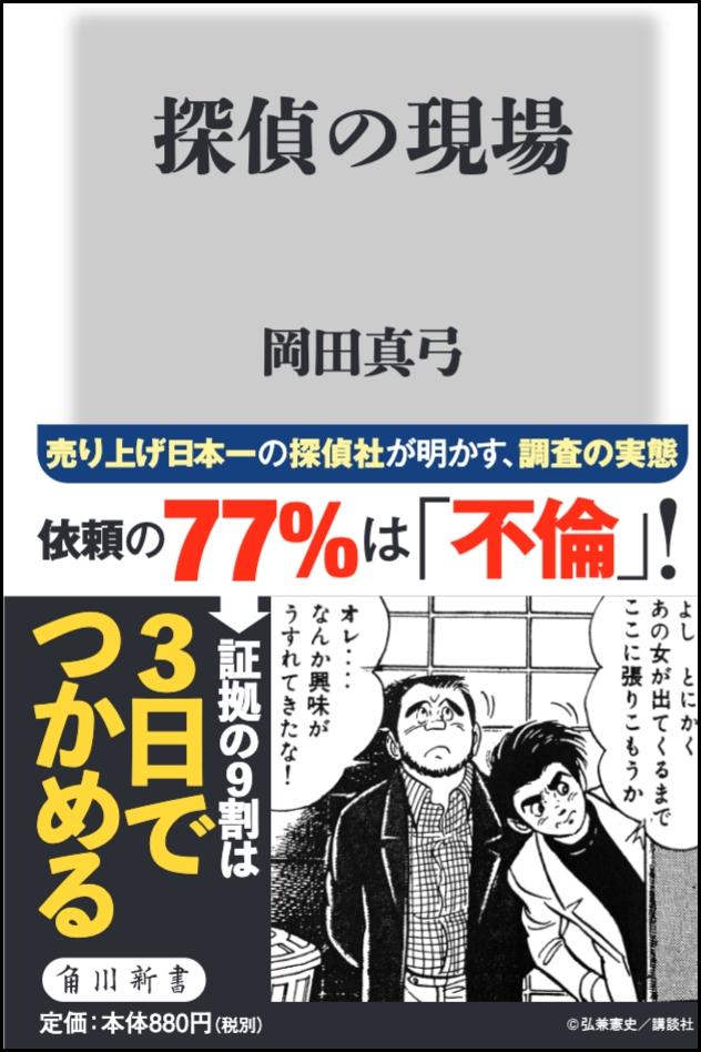 \あの鈴木光司先生も絶賛/ リアルな現場を知り尽くした探偵社の女社長による新刊 ドラマよりもドラマティック 「探偵の現場」2月6日発売