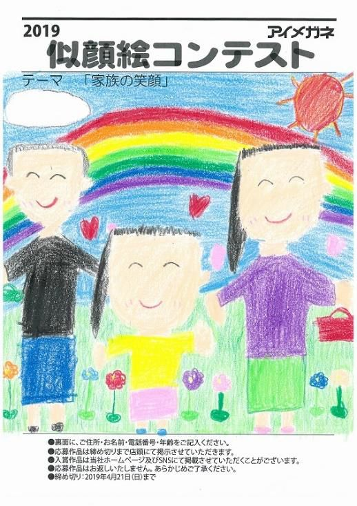 メガネや補聴器を通して笑顔をお届けしたい アイメガネ「2020似顔絵コンテスト」 テーマは「家族の笑顔」、3月3日(火)より作品募集開始 埼玉エリア最大のメガネイベント「OOMIYA MEGANE FES」にて表彰決定!