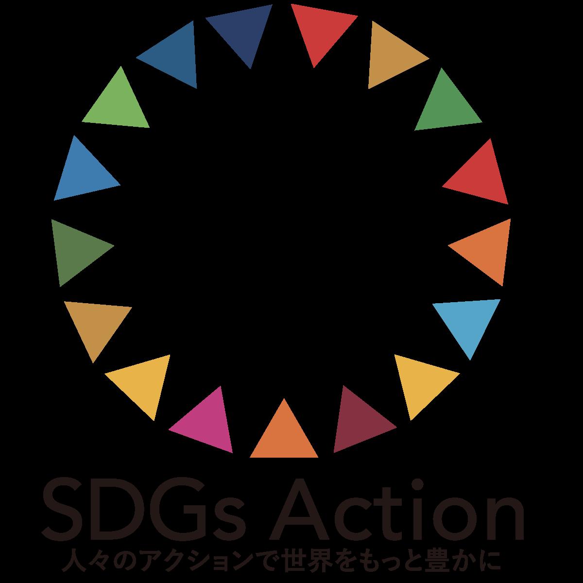 SDGsプロジェクト×クラウドファンディングの新しい形 人々のアクションで世界をもっと豊かに「SDGs Action」2020年9月1日提供開始