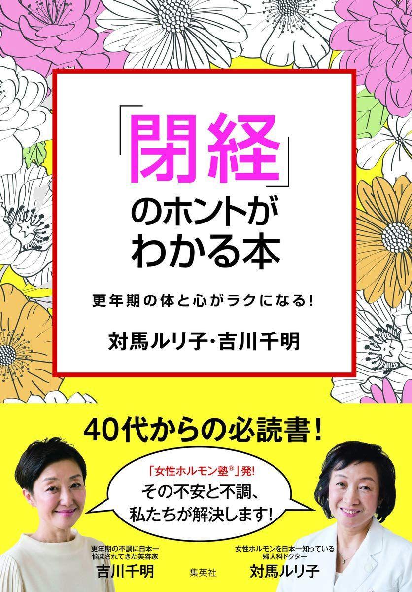 """女性ホルモンのスペシャリスト、対馬ルリ子と吉川千明が徹底解説 日本初の""""閉経本"""" 「閉経」のホントがわかる本~更年期の体と心がラクになる! 2020年9月4日発売"""