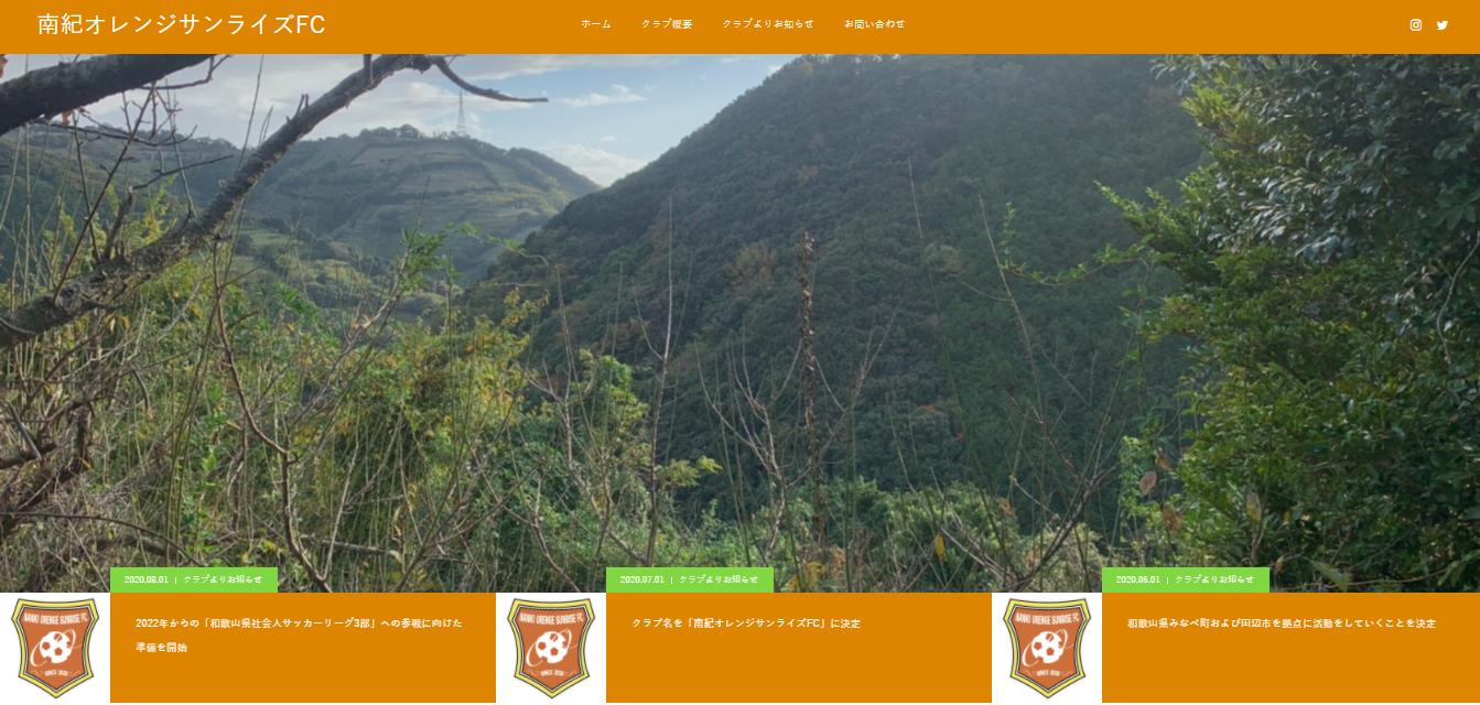 「サッカークラブ×移住×農業」を掲げる南紀オレンジサンライズFCがクラブのホームページを開設!