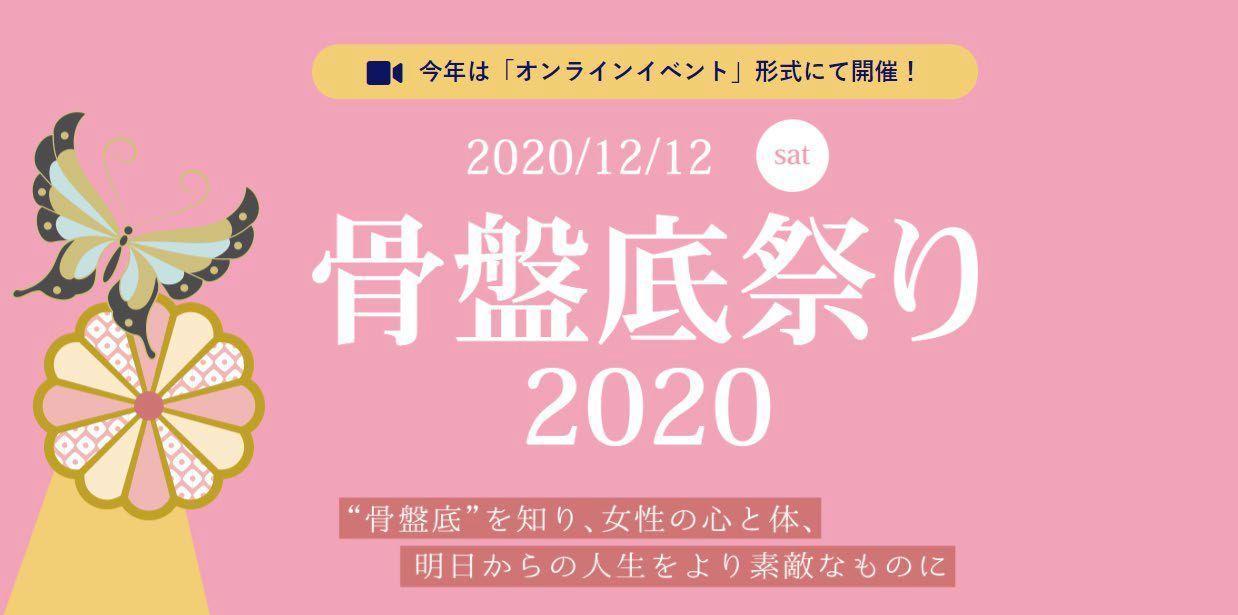 """今注目の""""骨盤底""""""""フェムテック""""あなたの疑問を全て解決!! 「骨盤底祭り2020」12月12日(土)開催 女性のさらなる活躍を目指す、年に一度のお祭りに参加しませんか?"""