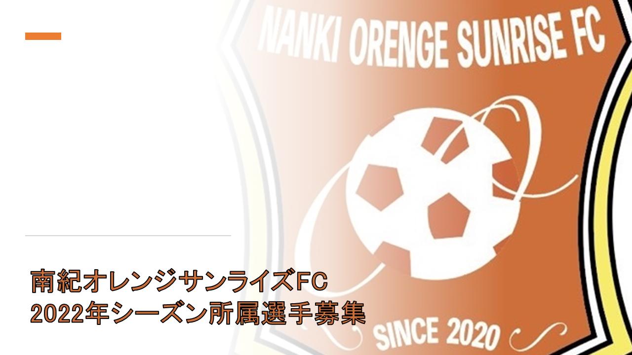 「サッカークラブ×移住×農業」を掲げる南紀オレンジサンライズFCが2022年シーズンの所属選手募集を開始!