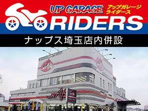 4月24日(土)より買取先行オープン 「アップガレージライダース ナップス埼玉店」 2021年4月29日(木祝)グランドオープン
