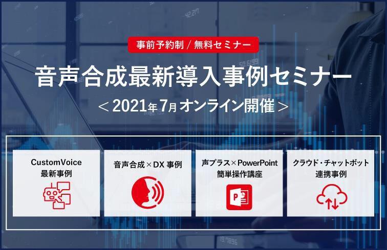 7月オンライン開催! 音声合成エーアイ最新導入事例セミナー